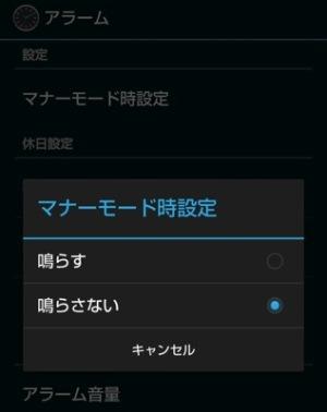 アラームアプリのマナーモード設定