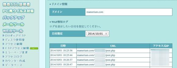 ロリポップサーバのWAFログ参照画面